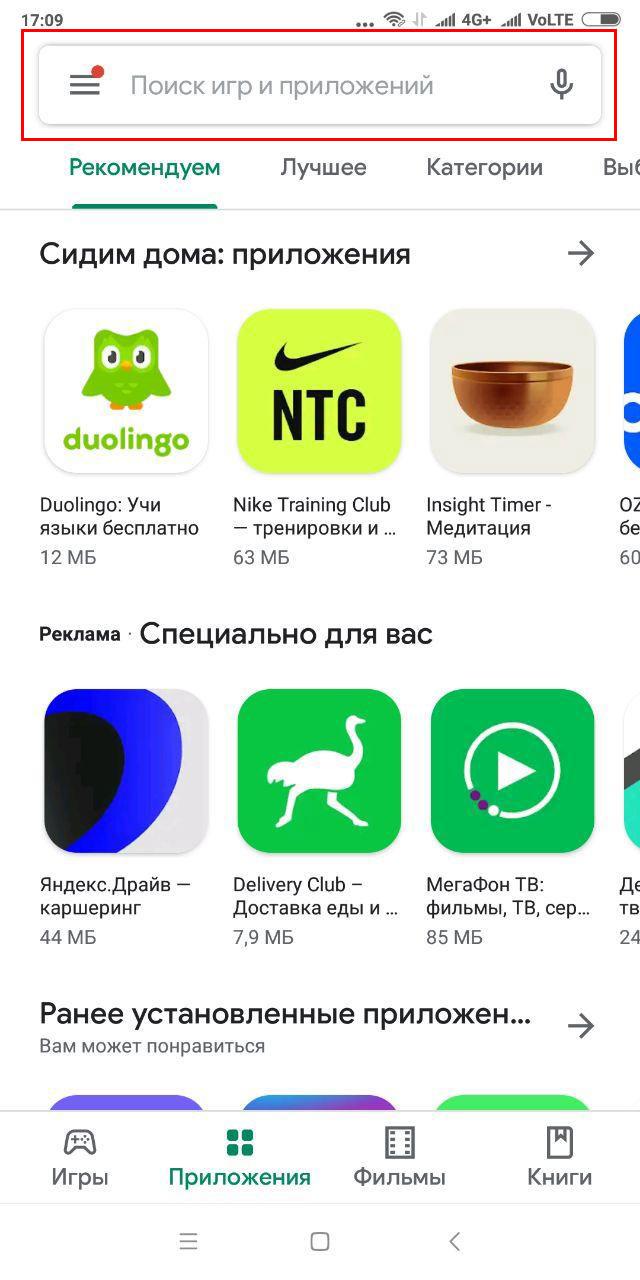 поиск приложения в магазине Google