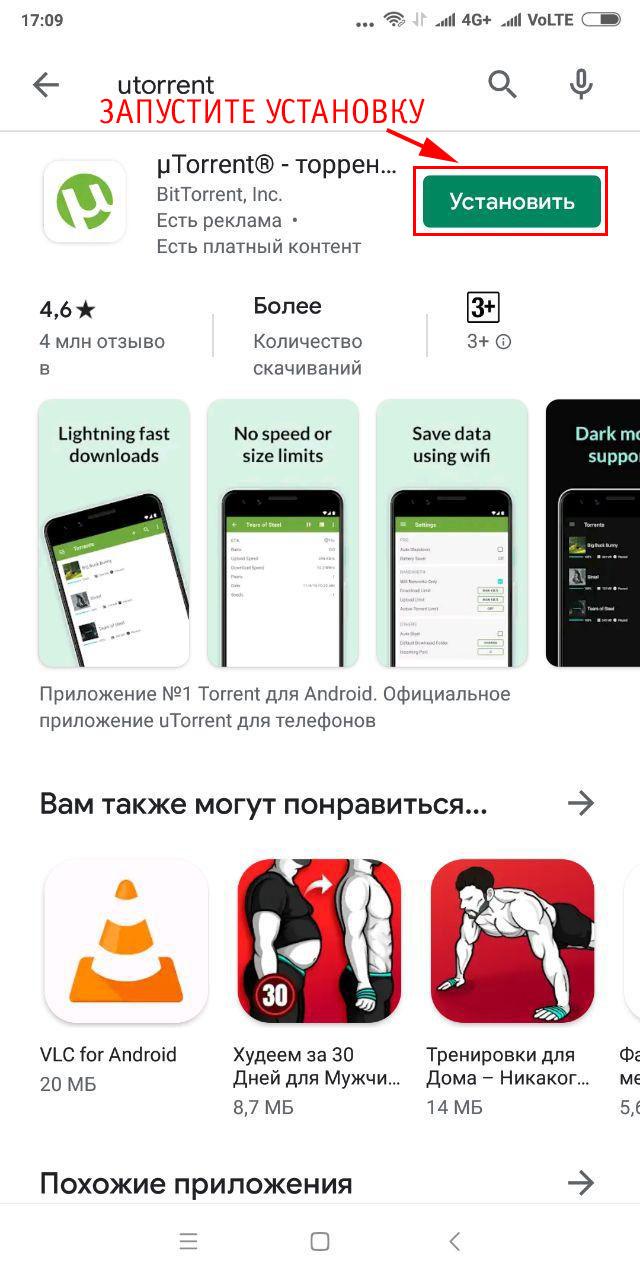 установка uTorrent на Android