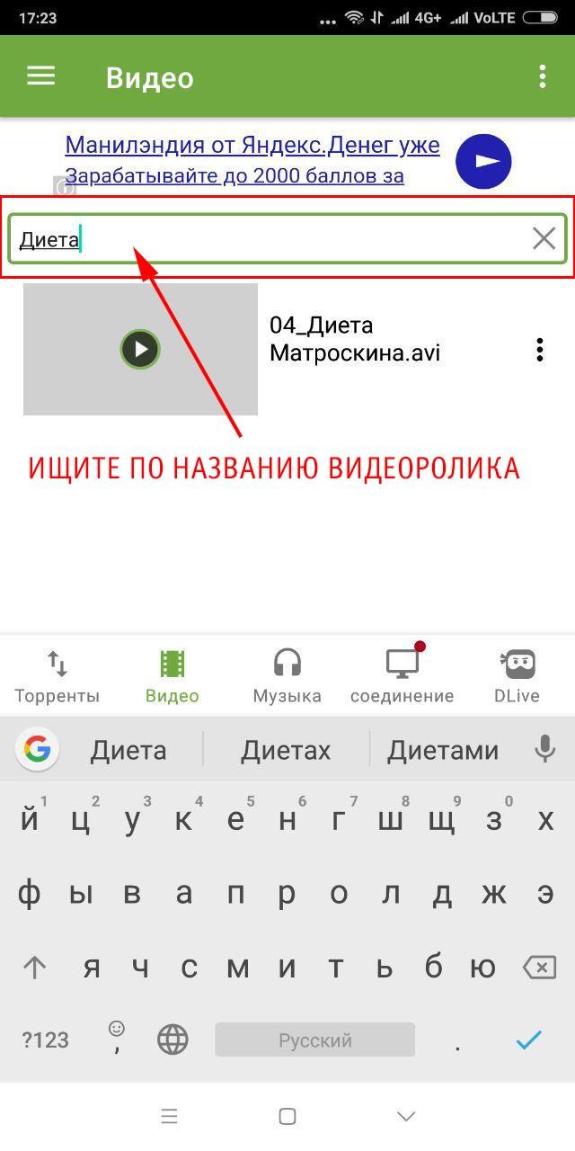 поиск по названию видео