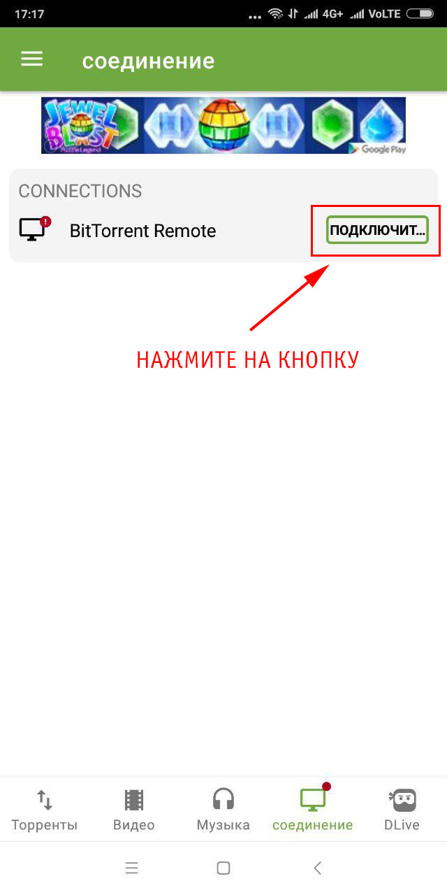 запуск BitTorrent Remote