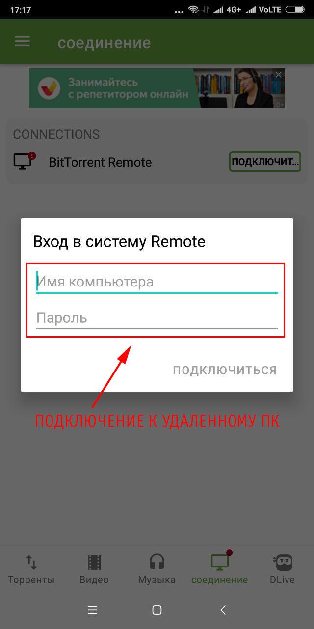 вход в систему Remote