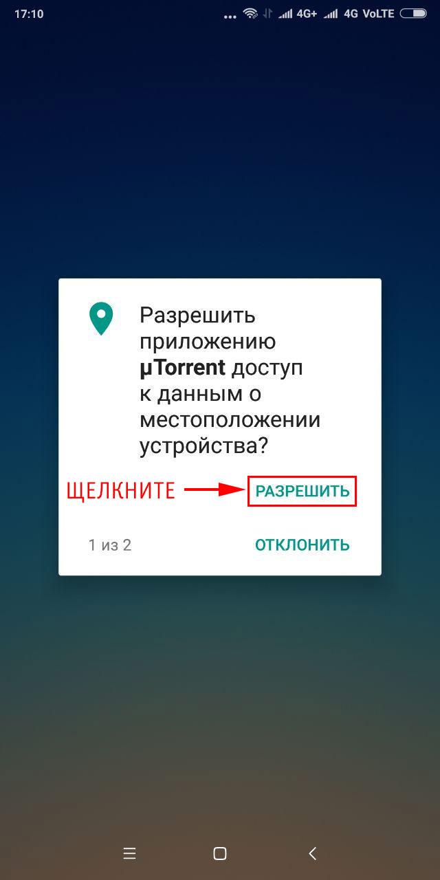 доступ к данным о местоположении