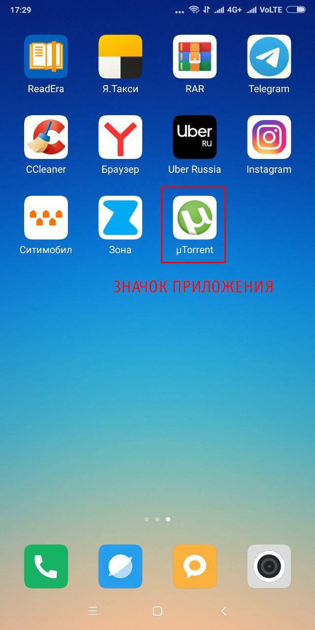 ярлычок uTorrent