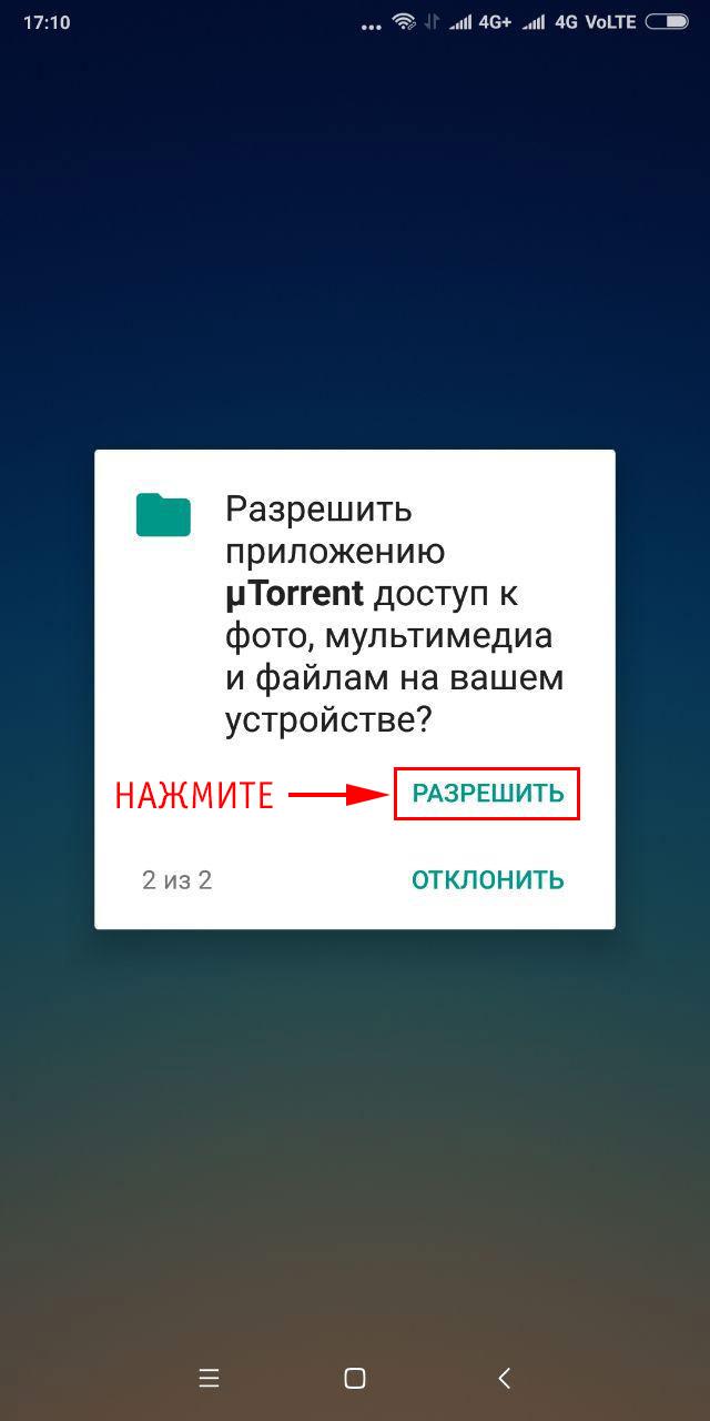 доступ к файлам на устройстве
